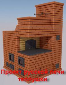 Проект русской печи теплушки с лежанкой и подтопком