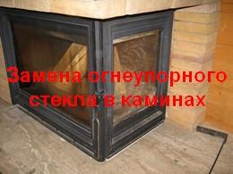 Замена огнеупорного стекла в каминах и печах